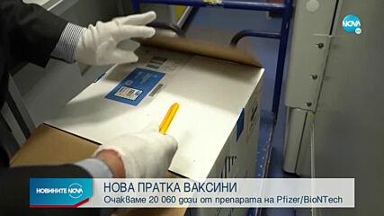 НОВА ПРАТКА ВАКСИНИ: Очакваме 20 060 дози от препарата на Pfizer