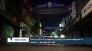 Протести в Германия срещу ограничителните мерки и вечерния час