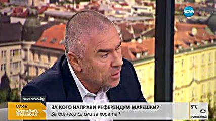 Марешки: С искането за референдум правя нещо за хората, не за себе си