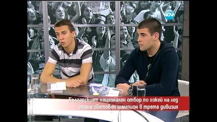 Националният отбор по хокей на лед стана световен шампион в трета дивизия - Часът на Милен Цветков