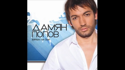 Дамян Попов - Дебютният албум vqrval li sum (official Video)