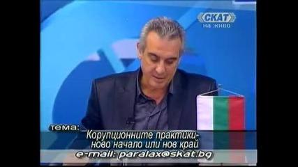 Корупционните практики,  29.07.2009 (част 3)