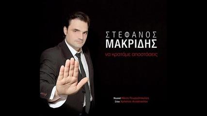 Stefanos Makridis - Ta Tetragwnika
