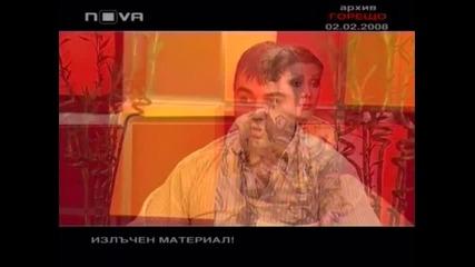 Неизлъчван материал от участията на убития Георги Стоев : Горещо 12.04.2008 *hq* (4 - т