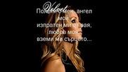 Velvet - Mi Amore [превод]