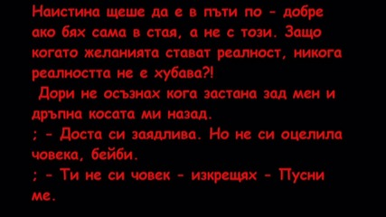 [ 14+ } Vampire Victim Ixs or Sxs fic - 2-ра глава /наруто фик/