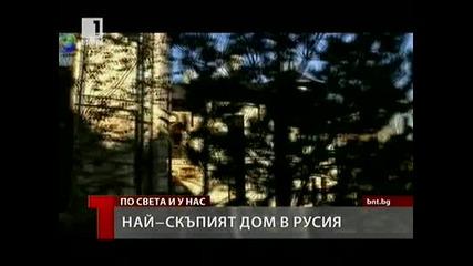 Най - скъпият дом в Русия