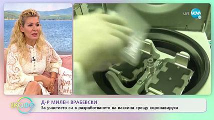 """""""На кафе"""" с д-р Милен Врабевски (02.06.2020)"""