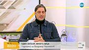 Годината на Владимир Карамазов