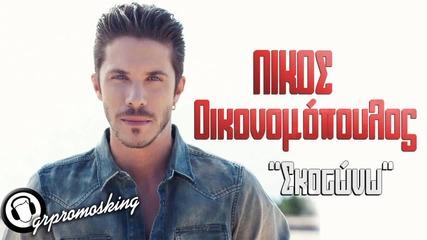 Nikos Oikonomopoulos - Skotono ( New Official Single 2014 )