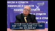 Проф. Вучков - Какъв Човек Бяхте...