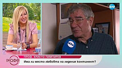 """Проф. Христо Пимпирев: """"Защо Антарктида е важна за България?"""""""