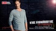 New Nikos Oikonomopoulos - Na Stamatiseis ( New Official Single 2013 )