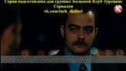Хулиганът Karadayi еп.73-2 Руски суб. Турция