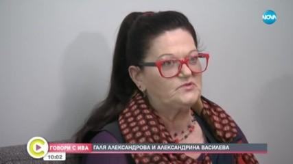 """""""Говори с Ива"""": Галя Александрова и Александрина Василева"""