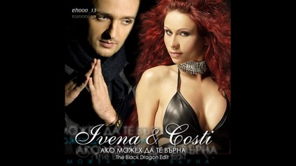 Ивена & Costi - Ако Можех Да Те Върна ( Цяла Песен )
