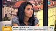 Живеят ли 2,5 милиона българи в лишения?