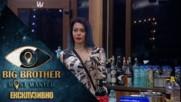 "Как е множествено число на ""авокадо""? - Big Brother: Most Wanted 2018"