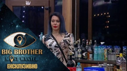Как е множествено число на ''авокадо''? - Big Brother: Most Wanted 2018