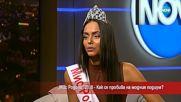 """""""Мис Родопи 2018"""": Как се пробива на модния подиум?"""