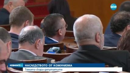 Наследството от комунизма скара депутатите