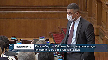 РЗИ глоби с по 300 лева 24-ма депутати заради неносене на маски в пленарна зала