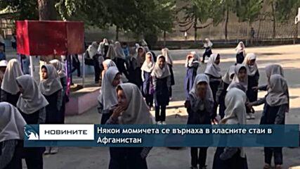Някои момичета се върнаха в класните стаи в Афганистан