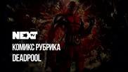 NEXTTV 046: Комикс Рубрика: Deadpool