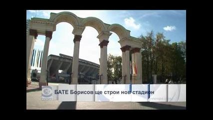 БАТЕ (Борисов) ще строи нов стадион