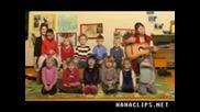 Песента На Кихащите Деца