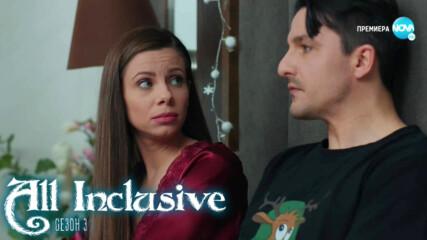 All Inclusive - Епизод 8, Сезон 3