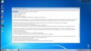 Как да оптимизираме Windows 7 Ultimate x86