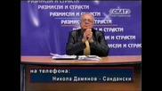 Вучков - Дърт Задник В Ес