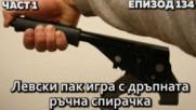 Левски пак игра с дръпната ръчна спирачка