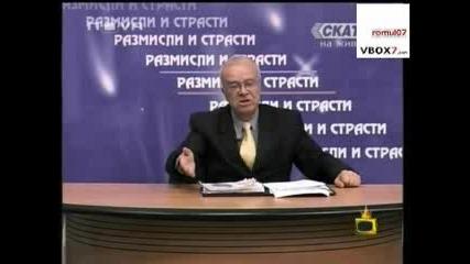 Професор Вучков - Поредния Му Гаф