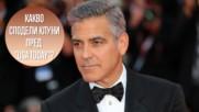 Как се отразява бащинството на Джордж Клуни?