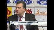 Бизнесменът Михаил Михов (Мишо Бирата) е открит мъртъв