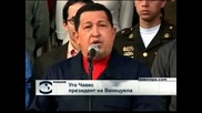 Шон Пен посети президента на Венецуела Уго Чавес