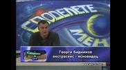 Споделете с мен по Бгтв и Gordimy Tv 12.03.12 1-ва част