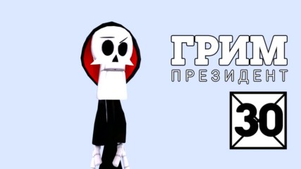 Президентски анимационни избори 2016: Грим