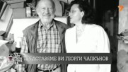 Георги Чапкънов