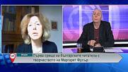 Първа среща на българските читатели с творчеството на Маргарет Фулър