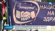 Лекари и медицински сестри излязоха на протест