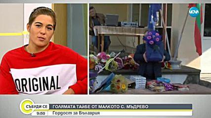 Голямата Тайбе от малкото с. Мъдрево - гордост за България