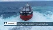 Властите на Мавриций обявиха извънредно положение след мащабен разлив на нефт от танкер