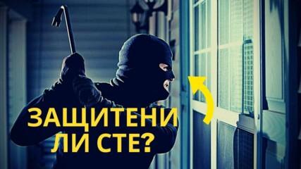 8 признака, че домът ви е набелязан от крадци
