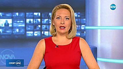 Спортни новини (18.08.2018 - централна емисия)