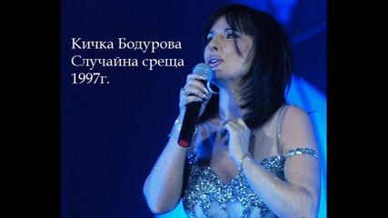Кичка Бодурова - Случайна среща