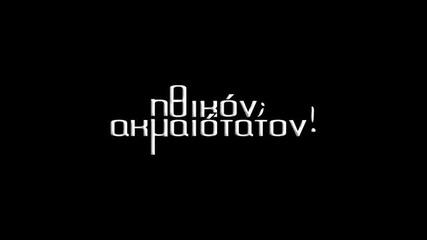 100% Greek - Ithikon Akmeotaton - Moro Mou - Fige Ke Ase Me ( Remixed )