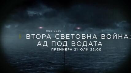 Втора световна война Ад под водата | нов сезон премиера 21 юли
